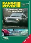 Купить руководство по ремонту Книга RANGE ROVER III с 2002г. выпуска