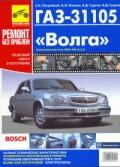 Купить руководство по ремонту Книга ГАЗ 31105 р/р Ремонт без проблем (цв)