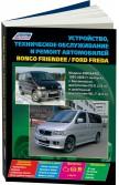 Купить руководство по ремонту Книга Mazda Bongo Friendee&Ford Freda 1995-06 с бенз. FE-E(2,0) и диз. WL-T(2,5) Ремонт.Экспл.ТО