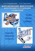 Купить руководство по ремонту Книга Форсирование двигателей внутреннего сгорания наддувом.