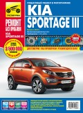 Купить руководство по ремонту Книга Kia Sportage III с 2010г. Ремонт без проблем(цв.фото).