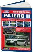 Купить руководство по ремонту Книга Mitsubishi Pajero II 1991-02 с дизельными двигателями 4D56(2,5) 4M40(2,8) серия ПРОФЕССИОНАЛ РемонтЭксплТО(+Каталог расходных з/ч. Характер. неисправ)