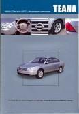 Купить руководство по ремонту Книга Nissan Teana J31. Серия Профессионал