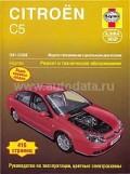 Купить руководство по ремонту Книга Citroen C5 (2001-03.08) б/д Рем.ТО