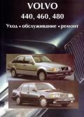 Купить руководство по ремонту Книга Volvo 440,460,480 Рем.ТО