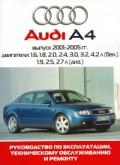 Купить руководство по ремонту Книга Audi A4 2001-2005 гг.