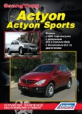 Купить руководство по ремонту Книга SsangYong Actyon/ Actyon Sports , с 2006 г.в. Устройство, техническое обслуживание и ремонт.