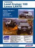Купить руководство по ремонту Книга Toyota Land Cruiser 100 / Lexus LX 470 Модели 1998-2007 гг. серия Автолюбитель