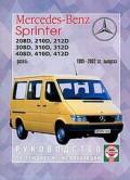 Купить руководство по ремонту Книга Mercedes-Benz Sprinter 208D, 210D, 212D, 308D, 310D, 312D, 408D, 410D, 412D Рем.Экспл