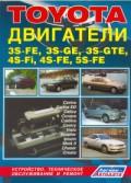 Купить руководство по ремонту Книга Toyota двигатели 3S-FE; 3S-GE; 3S-GTE; 4S-Fi; 4S-FE; 5S-FE