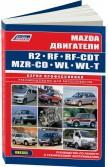 Купить руководство по ремонту Книга Mazda двигатели R2(2,2), RF(2,0), RF-CDT(2,0), MZR-CD(2,0), WL(2,5), WL-T(2,0) серия ПРОФЕССИОНАЛ Диагностика.Ремонт.ТО (устанав. на Mazda&Kia&Suzuki)
