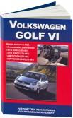 Купить руководство по ремонту Книга VW Golf VI модели с 2008 с бензиновыми двигателями САХА(1,4), CAVD(1,4), CGGA(1,4), BSE(1,6), BSF(1,6), CCSA(1,6). Ремонт.Экспл.ТО