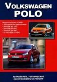 Купить руководство по ремонту Книга Volkswagen Polo (с 2009). Устройство, техническое обслуживание и ремонт.