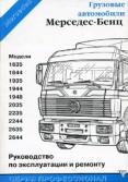 Купить руководство по ремонту Книга MERCEDES BENZ мод.1635-2644 Грузовые автомобили