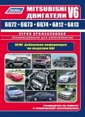 Купить руководство по ремонту Книга Mitsubishi двигатели V6: 6G72(3,0), 6G73(2,5), 6G74(3,5), 6G74(3,5 GDI), 6A12(2,0), 6A13 (2,5) серия ПРОФЕССИОНАЛ Диагностика.Ремонт.ТО