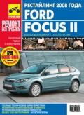 Купить руководство по ремонту Книга Ford FocusII с 2008 (рестайлинг 2008) Ремонт без проблем (цв.фото).