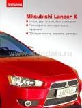 Купить руководство по ремонту Книга Mitsubishi Lancer Х Ваш автомобиль