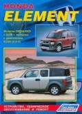 Купить руководство по ремонту Книга Honda Element