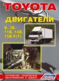 Купить руководство по ремонту Книга Toyota двигатели: В; 3B; 11B; 14B; 15B-F(T)
