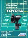 Купить руководство по ремонту Книга Автоматические коробки передач TOYOTA т.2 серий - А40, А340, А440