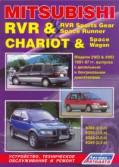 Купить руководство по ремонту Книга Mitsubishi Chariot/ RVR/RVR Sports Gear/Space Runner