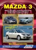 Купить руководство по ремонту Книга Mazda 3 с 2003г. / рестайлинг с 2006г., (цв/эл). Устройство, техн. обслуживание и ремонт.