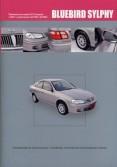 Купить руководство по ремонту Книга Nissan Bluebird Sylphy