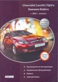 Купить руководство по ремонту Книга Chevrolet Lacetti / Optra, Daewoo Nubira