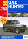 Купить руководство по ремонту Книга UAZ Hunter с 2003 г. Ремонт без проблем (цв)