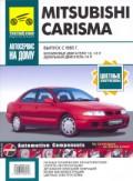 Купить руководство по ремонту Книга Mitsubishi Carisma (выпуск с 1995 г.) Автосервис на дому