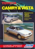 Купить руководство по ремонту Книга Toyota CAMRY & VISTA (Праворульные модели)