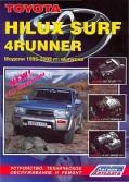 Купить руководство по ремонту Книга Toyota Hi Lux/Surf, 4Runner
