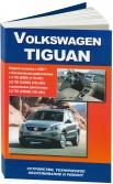 Купить руководство по ремонту Книга VW Tiguan c 2007 с бензиновыми BWK(1,4), CAWA(2,0) и дизельным СВАВ(2,0 Common Rail) двигателями. Ремонт.Экспл.ТО
