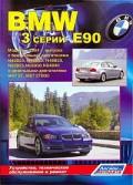 Купить руководство по ремонту Книга BMW 3 серии Е90/E91/92 2004-12 с бензиновыми и дизельными двигателями. Серия Автолюбитель. Ремонт. Эксплуатация. ТО (в фотографиях)