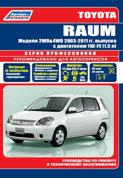 Toyota raum инструкция по эксплуатации скачать
