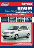 Купить руководство по ремонту Книга Toyota Raum с 2003 г. Серия Профессионал. Руководство по ремонту и техническому обслуживанию