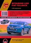 Купить руководство по ремонту Книга Mitsubishi L200 & FIAT Fullback с 2015 с дизельным двигателем 4N15 (2,4 л). Ремонт. Эксплуатация. ТО