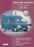 Купить руководство по ремонту Книга MERCEDES BENZ SPRINTER 1995-2005