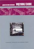 Купить руководство по ремонту Книга Nissan двигатели VQ20DE/VQ30DE