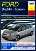 Купить руководство по ремонту Книга Ford S-Max и Galaxy б/д (c 2006) Устройство.Обслуживание.Ремонт.Эксплуатация