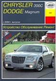 Купить руководство по ремонту Книга Chrysler 300С , Dodge Magnum