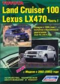 Купить руководство по ремонту Книга Toyota Land Cruiser 100/Lexus LX470 (бенз.) серия Профессионал в 2-х частях