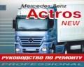 Купить руководство по ремонту Книга MERCEDES BENZ ACTROS NEW (II) р/р c 2003