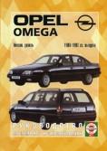 Купить руководство по ремонту Книга OPEL OMEGA (бензин, дизель)