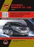 Купить руководство по ремонту Книга Hyundai Sonata YF/ i45 (c 2009) Ремонт.Эксплуатация