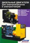 Купить руководство по ремонту Книга Дизельные двигатели для электроагрегатов и электростанций