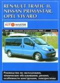 Купить руководство по ремонту Книга Renault Trafic II / Nissan Primastar / Opel Vivaro c 2001г.в. Рем. Экспл.