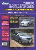 Купить руководство по ремонту Книга Toyota Allion/Premio модели 2WD&4WD с 2007 г. Серия Автолюбитель.