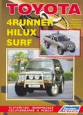 Купить руководство по ремонту Книга Toyota Hi Lux/Surf, 4Runner (бенз.)