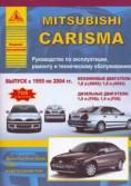Купить руководство по ремонту Книга Mitsubishi Carisma